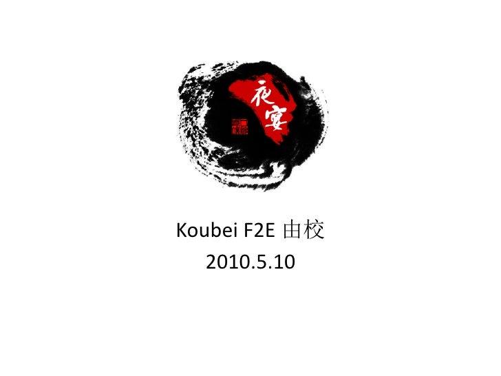 Koubei F2E 由校   2010.5.10