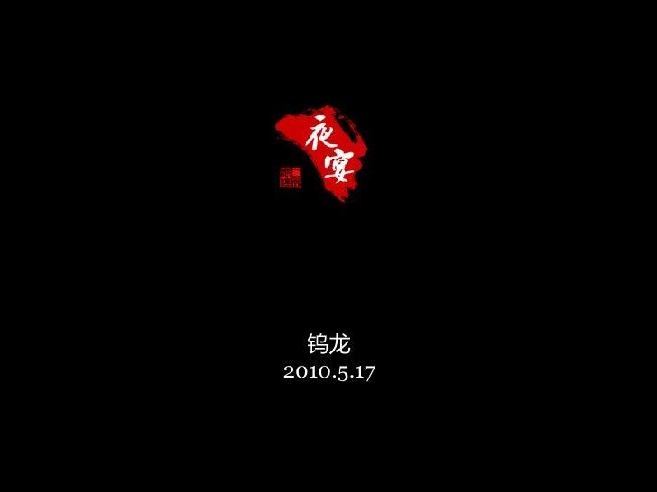 钨龙2010.5.17