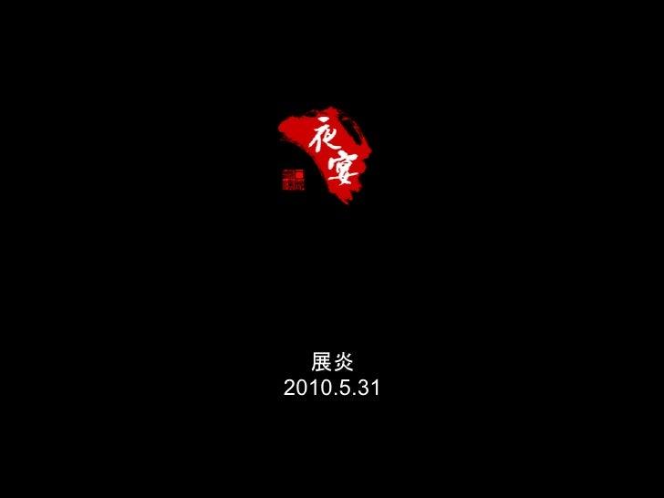 展炎2010.5.31