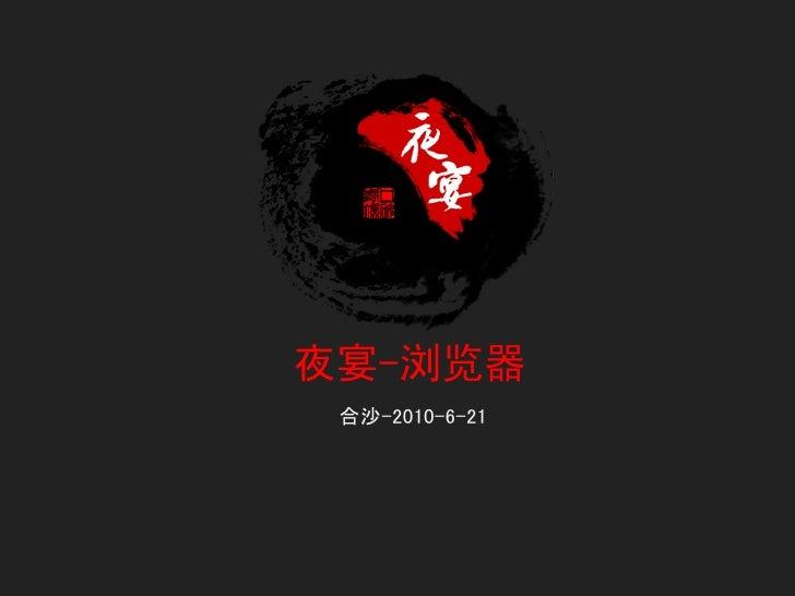 夜宴-浏览器 合沙-2010-6-21
