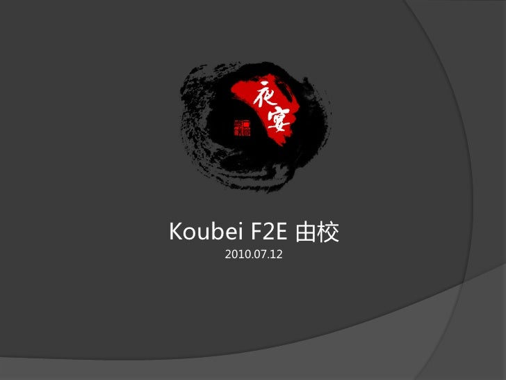 Koubei F2E 由校    2010.07.12