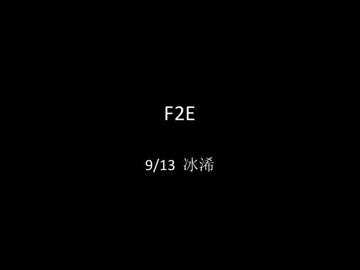 F2E9/13 冰浠