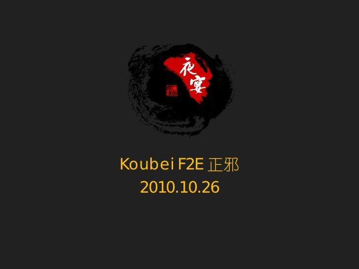 Koubei F2E 正邪  2010.10.26