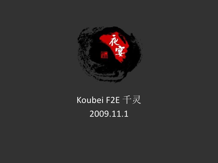 Koubei F2E        2009.11.1