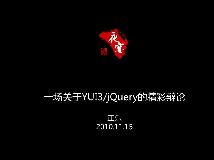 一场关于YUI3/jQuery的精彩辩论          正乐       2010.11.15