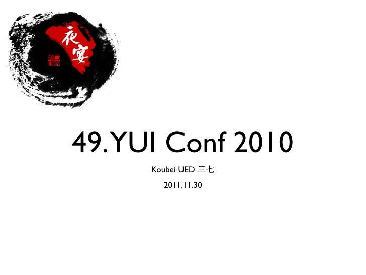 49.YUI Conf 2010     Koubei UED       2011.11.30