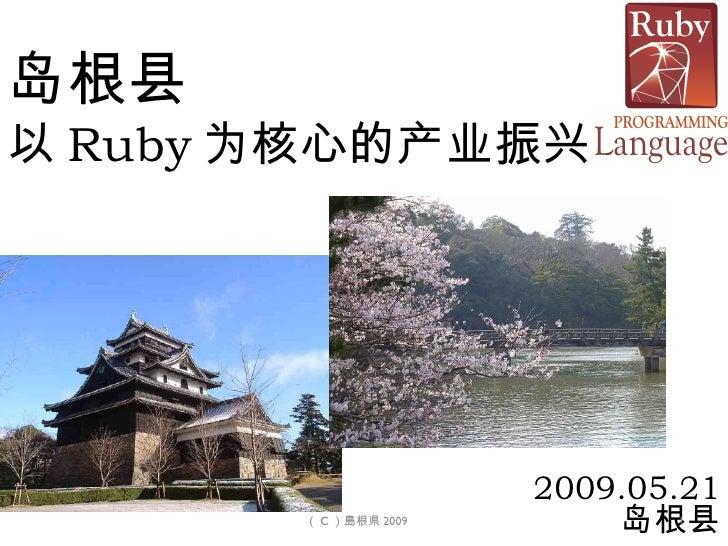 岛根县 以 Ruby 为核心的产业振兴                              2009.05.21        ( C )島根県 2009         岛根县1