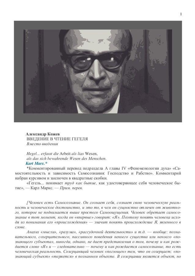 1     Александр Кожев     ВВЕДЕНИЕ В ЧТЕНИЕ ГЕГЕЛЯ     Вместо введения      Hegel... erfasst die Arbeit aïs lias Wesen,   ...