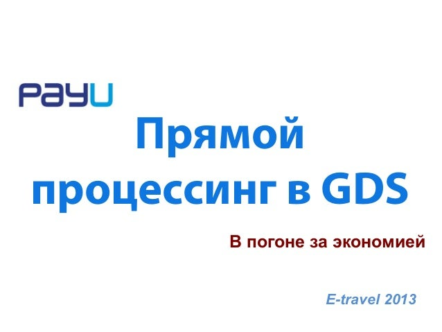 Kozyakov pay u_e-travel2013