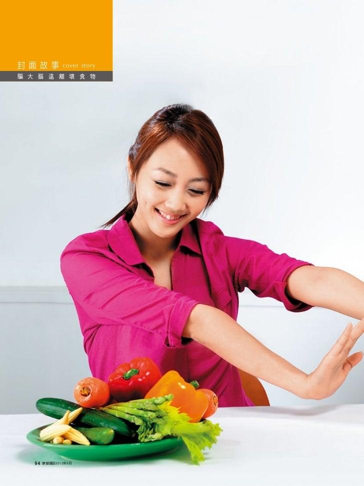 騙 大 腦 遠 離 壞 食 物   94   康健雜誌2012年9月