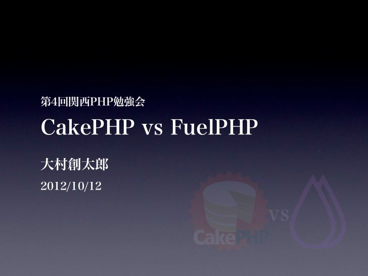 CakePHP vs FuelPHP