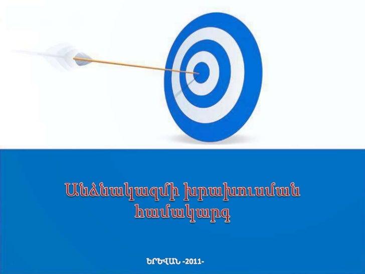 Անձնակազմի խրախուսման համակարգ<br />ԵՐԵՎԱՆ -2011-<br />