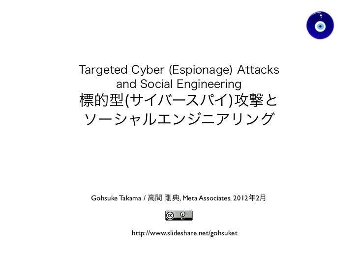 Gohsuke Takama /          , Meta Associates, 2012   2           http://www.slideshare.net/gohsuket