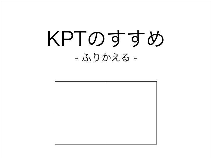 KPTのすすめ