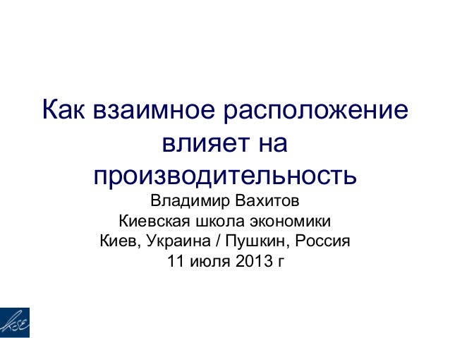 Как взаимное расположение влияет на производительность Владимир Вахитов Киевская школа экономики Киев, Украина / Пушкин, Р...