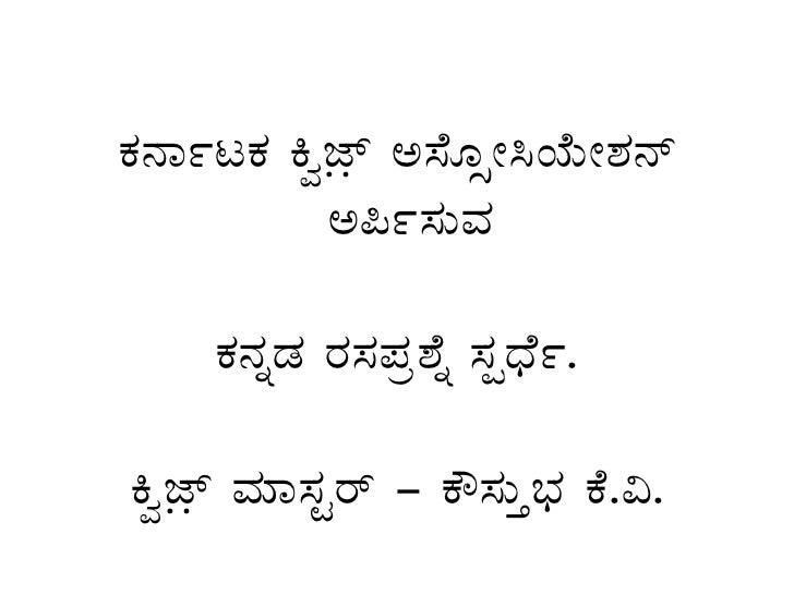 KQA Open General Quiz In Kannada - April 17 2011 Mysore. Prelims