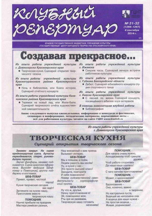 Клубный репертуар 2014-31-32