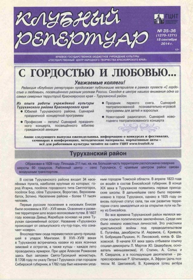 Клубный репертуар2014 35-36