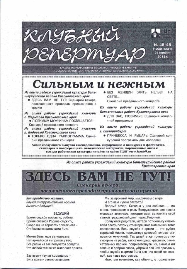 Клубный репертуар 2014-45-46