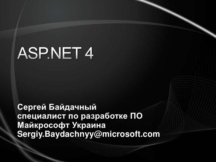 Что нового в ASP.NET 4