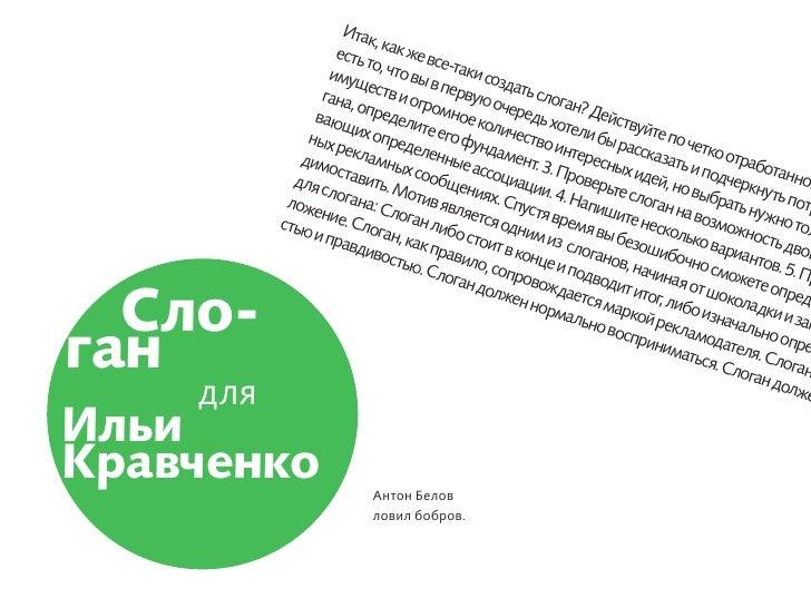 Kravchenko motto