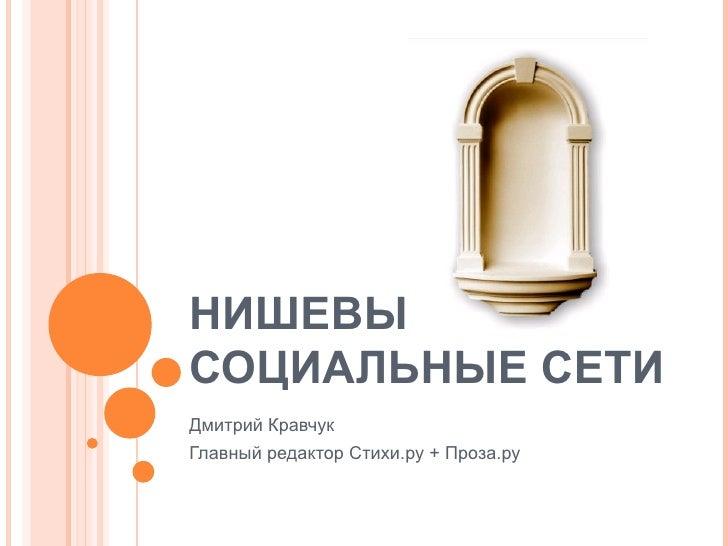 Кравчук (Проза.ру) - I-Community