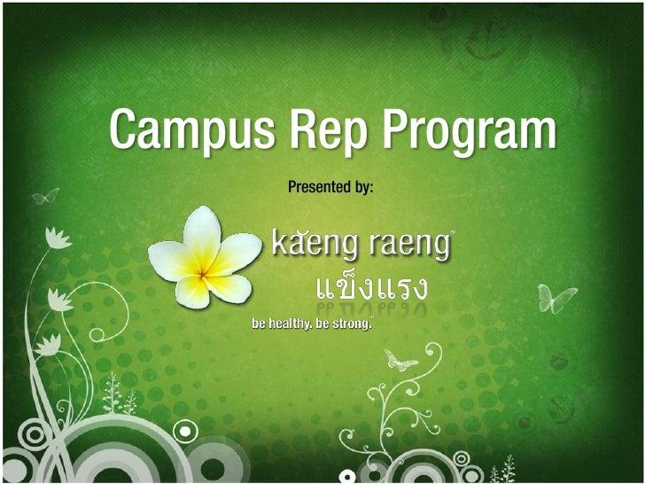 Kaeng Raeng Campus Rep Program