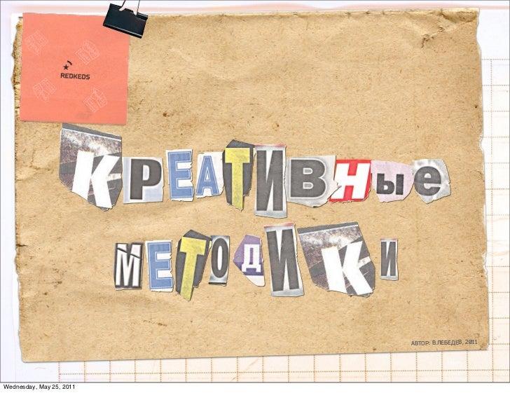 АВТОР: В.ЛЕБЕДЕВ, 2011Wednesday, May 25, 2011
