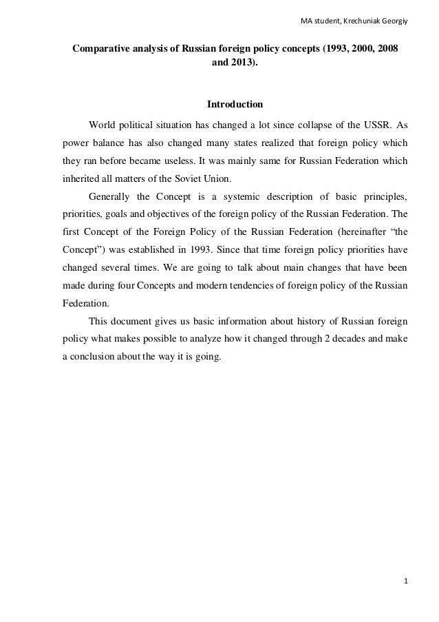 Comparative analysis of Russian foreign policy concepts (1993-2013)