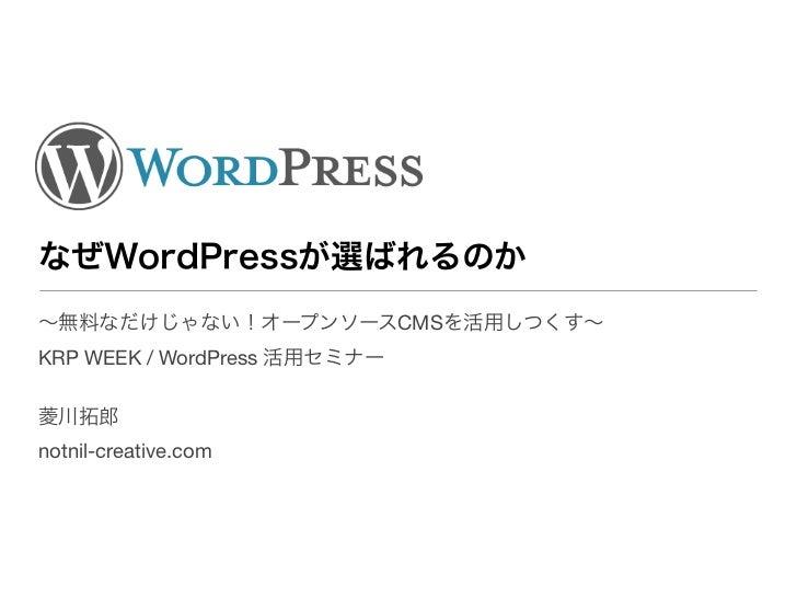 WordPress 活用セミナー「なぜWordPressが選ばれるのか」 @ KRP WEEK