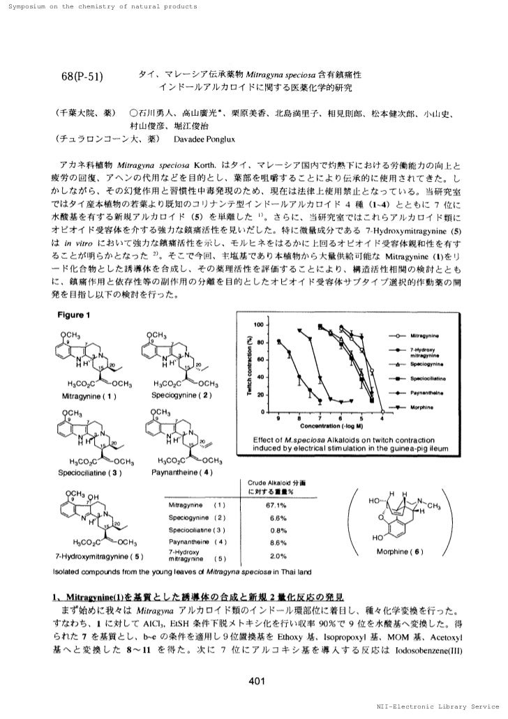 Symposium on the chemistry of natural products                                                 NII-Electronic Library Serv...