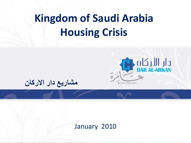 ‫االركان‬ ‫دار‬ ‫مشاريع‬ Kingdom of Saudi Arabia Housing Crisis January 2010
