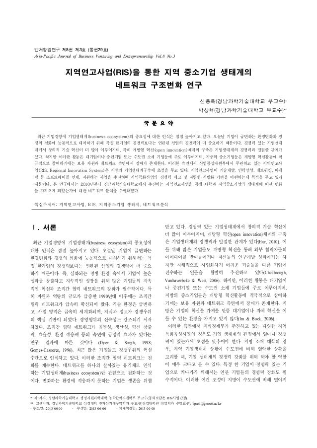 벤처창업연구 제8권 제3호 (통권29호) Asia-Pacific Journal of Business Venturing and Entrepreneurship Vol.8 No.3  지역연고사업(RIS)을 통한 지역 중소기업...