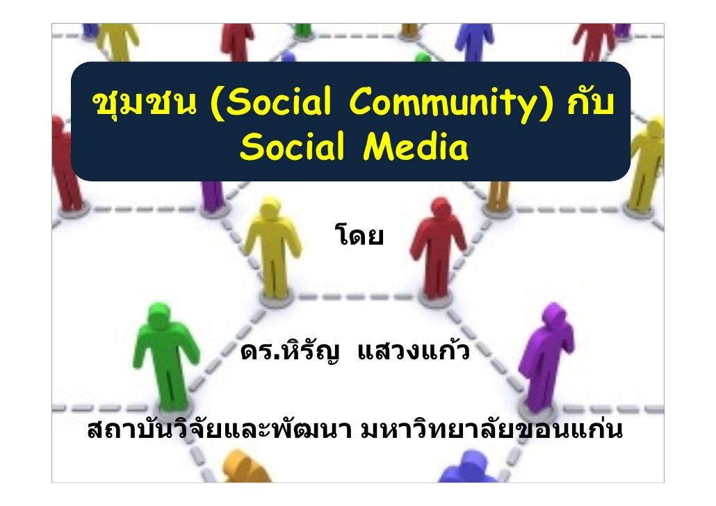 (Social Community)   Social Media        .