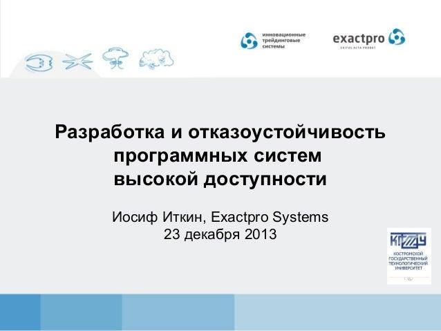 Разработка и отказоустойчивость программных систем высокой доступности Иосиф Иткин, Exactpro Systems 23 декабря 2013