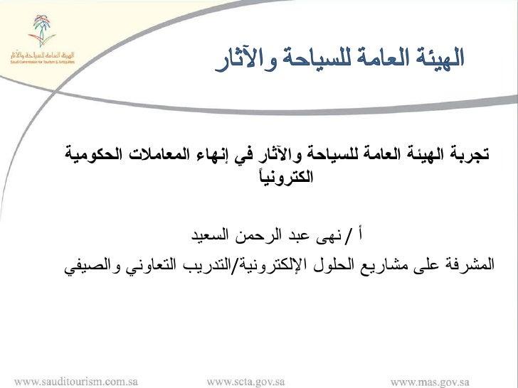 <ul><li>تجربة الهيئة العامة للسياحة والآثار في إنهاء المعاملات الحكومية الكترونياً </li></ul><ul><li>أ  /  نهى عبد الرحمن ...