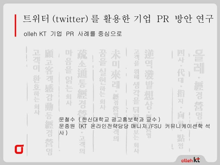 광고학회발표자료 기업의 소셜미디어 활용 (Kt 트위터 성공사례)
