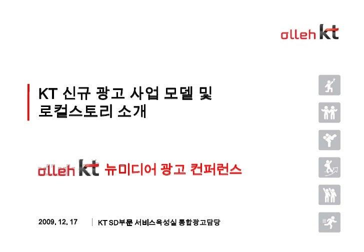 KT 뉴미디어 광고모델 및 로컬스토리