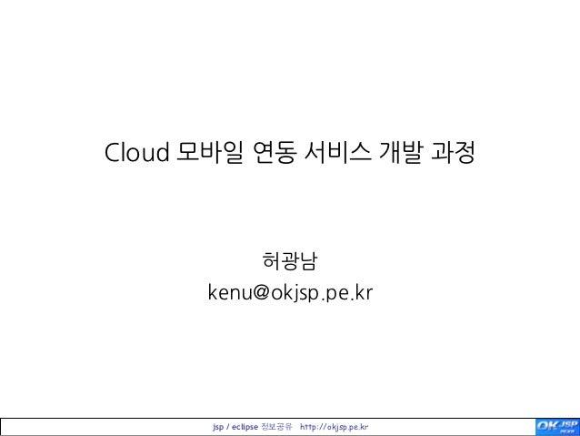 클라우드 서버를 이용한 모바일 웹 개발
