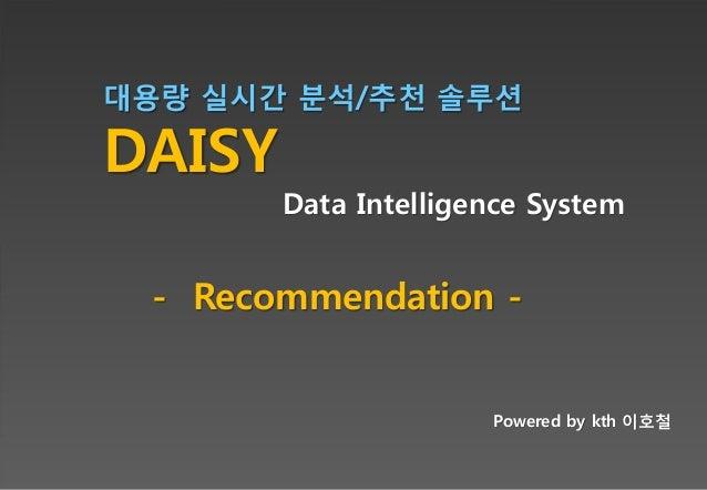 Powered by kth 이호철대용량 실시간 분석/추천 솔루션DAISYData Intelligence System- Recommendation -