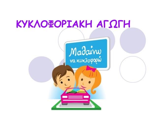 kykloforiaki_agwgi