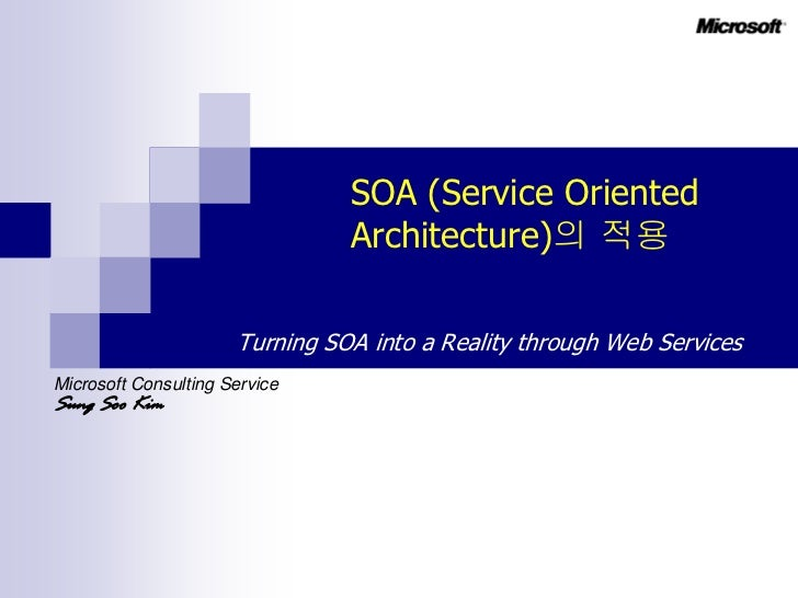 SOA (Service Oriented                                Architecture)의 적용                      Turning SOA into a Reality thr...