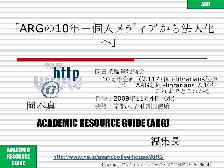 ARG<br />「ARGの10年-個人メディアから法人化へ」<br />図書系職員勉強会<br />10周年企画(第117回ku-librarians勉強会)「ARGとku-librarians の10年-これまでとこれから」<br />日時...
