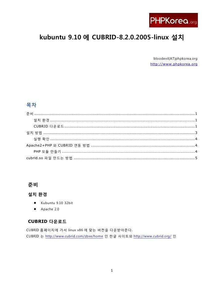 kubuntu 9.10 에 CUBRID-8.2.0.2005-linux 설치                                                                                 ...