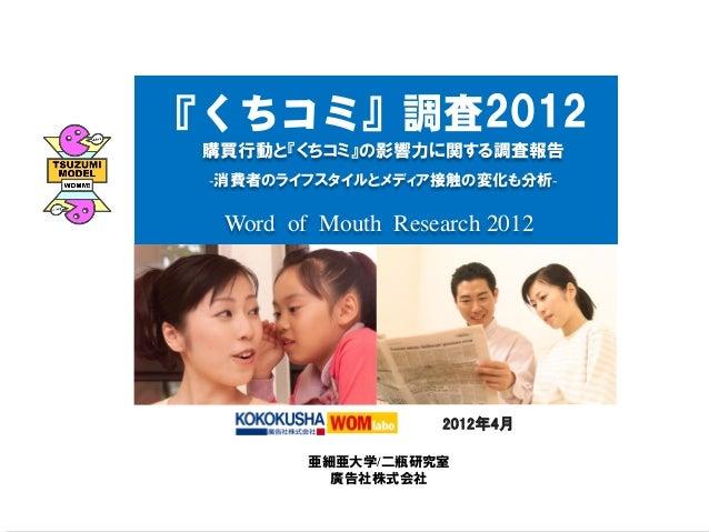 Kuchikomi research2012