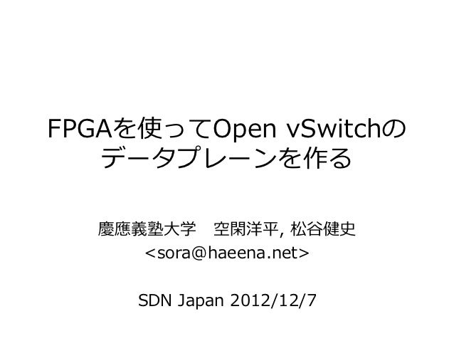 SDN Japan: ovs-hw