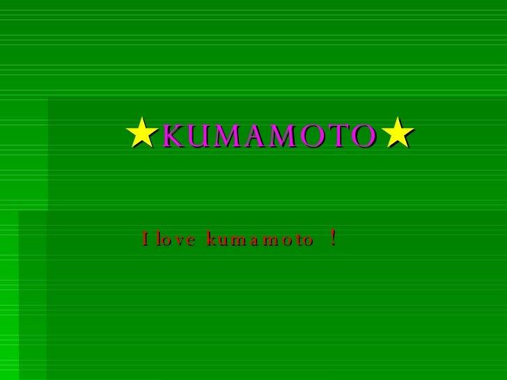 ★ KUMAMOTO ★ I love kumamoto !