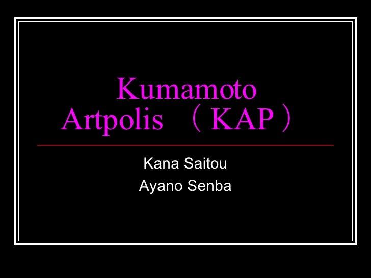 Kumamoto Artpolis ( KAP ) Kana Saitou Ayano Senba