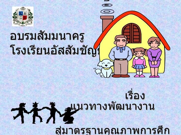 อบรมสัมมนาครู  โรงเรียนอัสสัมชัญธนบุรี เรื่อง แนวทางพัฒนางาน สู่มาตรฐานคุณภาพการศึกษา 16-17  มีนาคม  2549