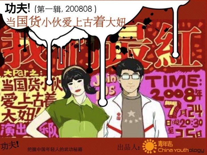Kungfu Issue 1 Vintage Swank (CN)